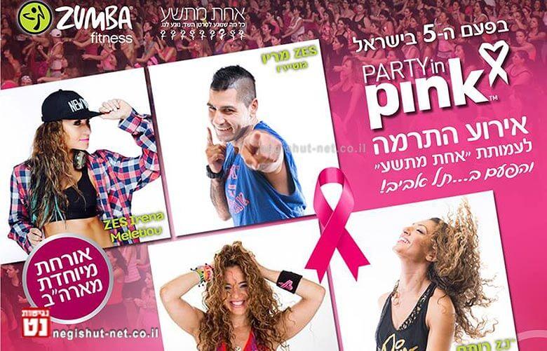 "'Party In Pink' מתקיים במדינות רבות בעולם וביניהן; ארה""ב, אוסטרליה, רוסיה, גרמניה, איטליה, מקסיקו"
