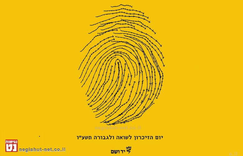 """טביעת האצבע הכרזה הממלכתית תשע""""ו – 2016"""