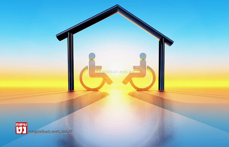 שיפור הדיור לנכה בכיסא גלגלים ולמוגבל בניידות