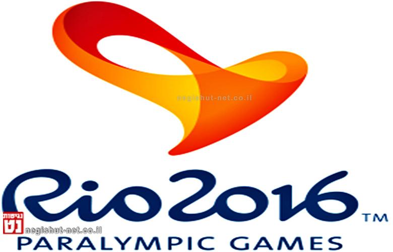 כן, אני יכול גם למשחקים הפאראלימפיים ריו 2016