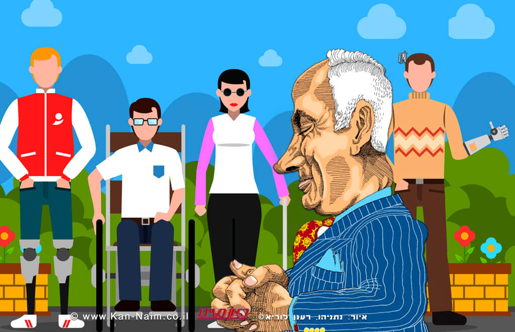 ראש הממשלה בנימין נתניהו, קריקטורה מאת רענן לוריא, ויקיפדיה | ברקע: נכים | עיבוד צילום: שולי סונגו ©